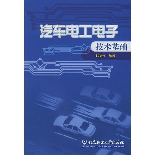 汽车电工电子技术基础
