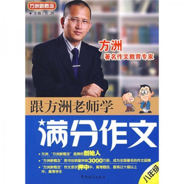 方洲新概念:跟方洲老师学满分作文(8年级)