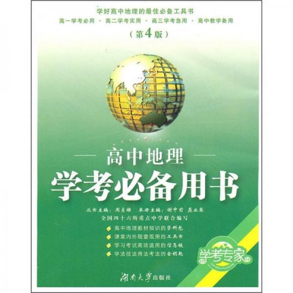 学考必备用书:高中地理(第4版)