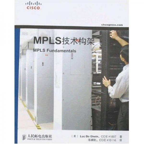 MPLS技术构架