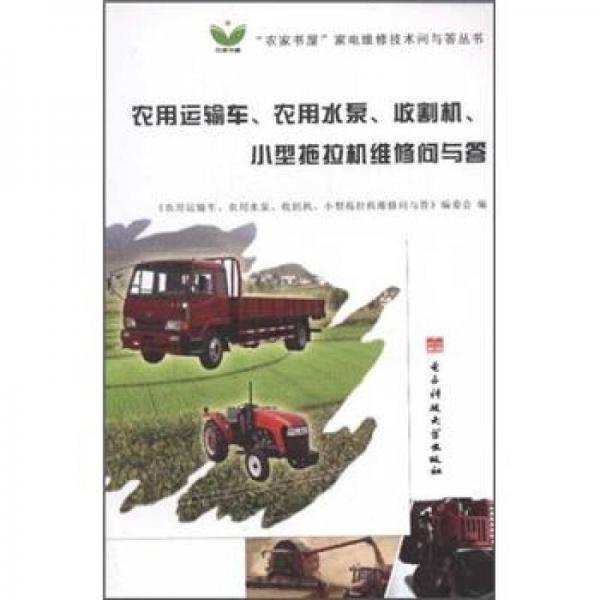 农用运输车、农用水泵、收割机、小型拖拉机维修问与答