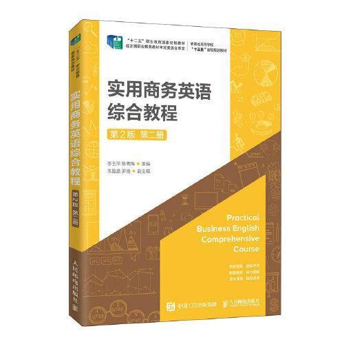 实用商务英语综合教程(第2版)(第二册)