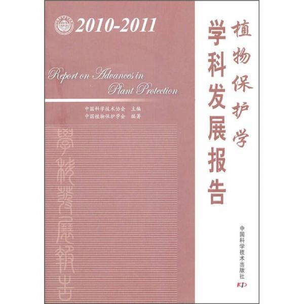 植物保护学学科发展报告(2010-2011)