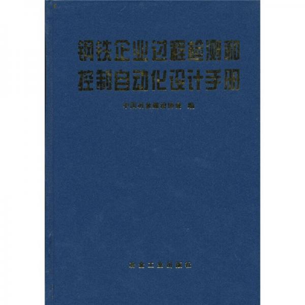 钢铁企业过程检测和控制自动化设计手册