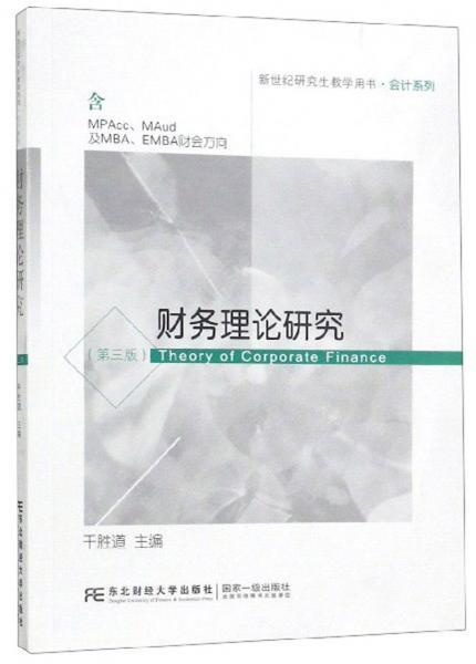 财务理论研究(含MPAcc\MAud及MBA\EMBA财会方向第3版)/新世纪研究生教学用书·会计系列