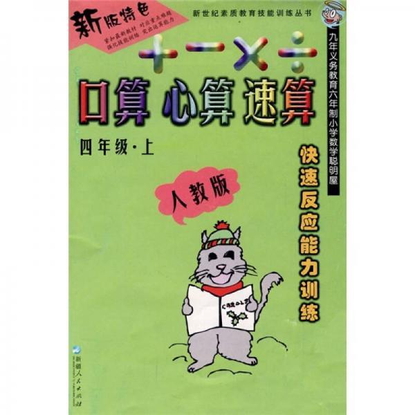 口算 心算 速算(4年级)(上册)(人教版)
