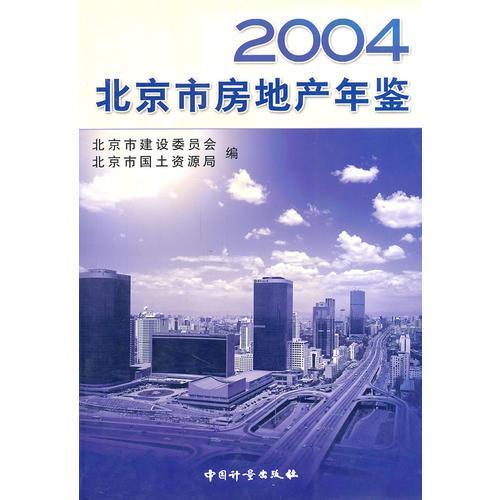 2004北京市房地产年鉴