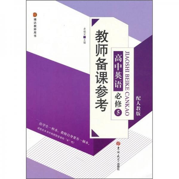 教师备课参考:高中英语必修5(配人教版)