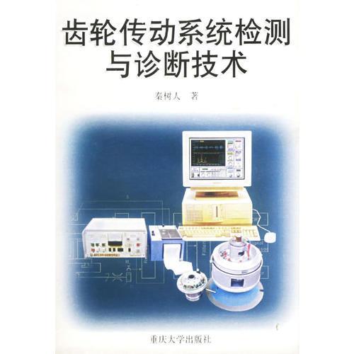 齿轮传动系统检测与诊断技术——机械传动技术丛书