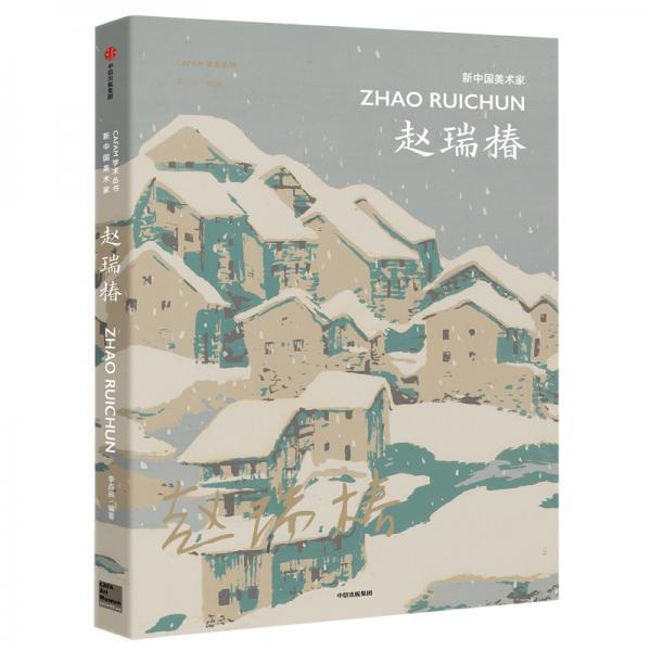 新中国美术家:赵瑞椿