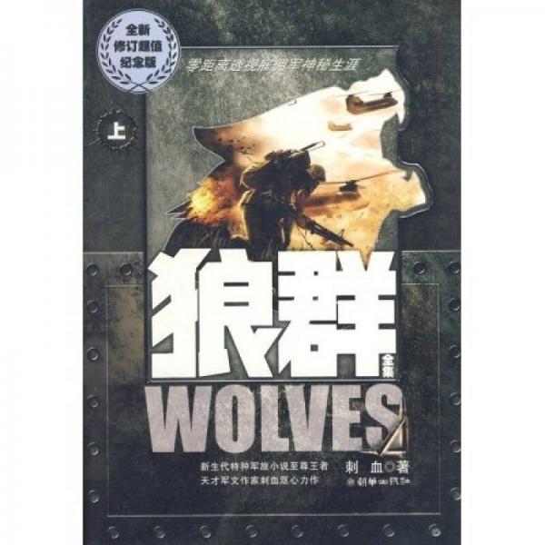 狼群(上、下)(全二册)