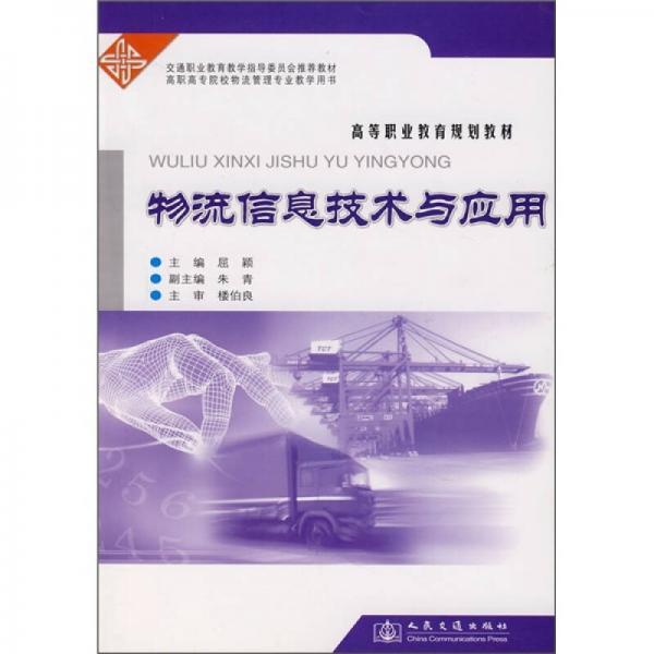 高等职业教育规划教材:物流信息技术与应用