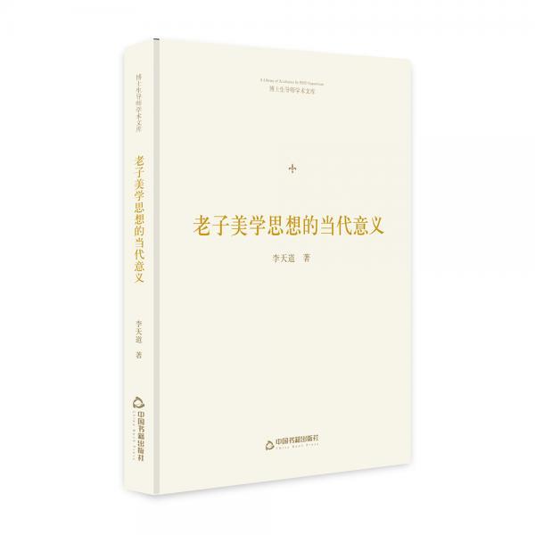 博士生导师学术文库:老子美学思想的当代意义