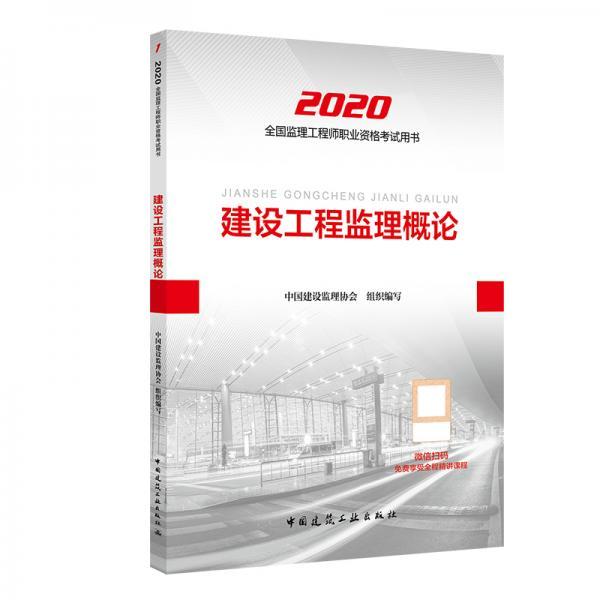 监理工程师2020教材:建设工程监理概论