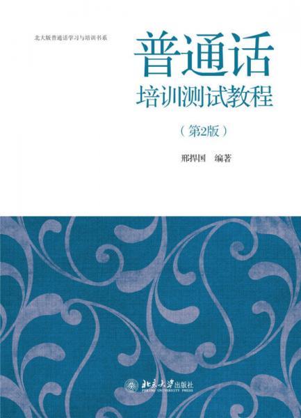 普通话培训测试教程(第2版)