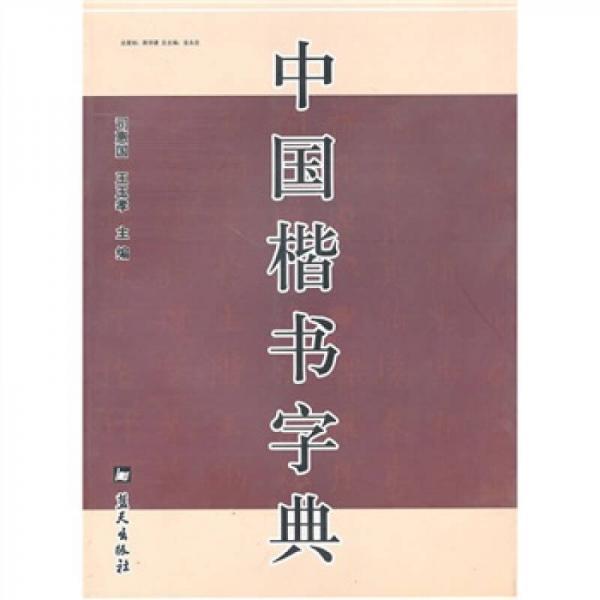中国楷书字典