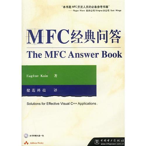 MFC经典问答