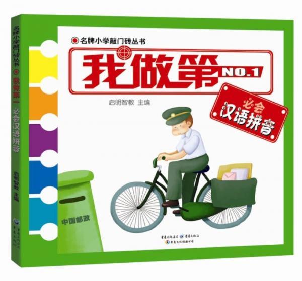 名牌小学敲门砖丛书:我做第一必会汉语拼音