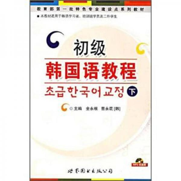 教育部第一批特色专业建设点系列教材:初级韩国语教程(下)