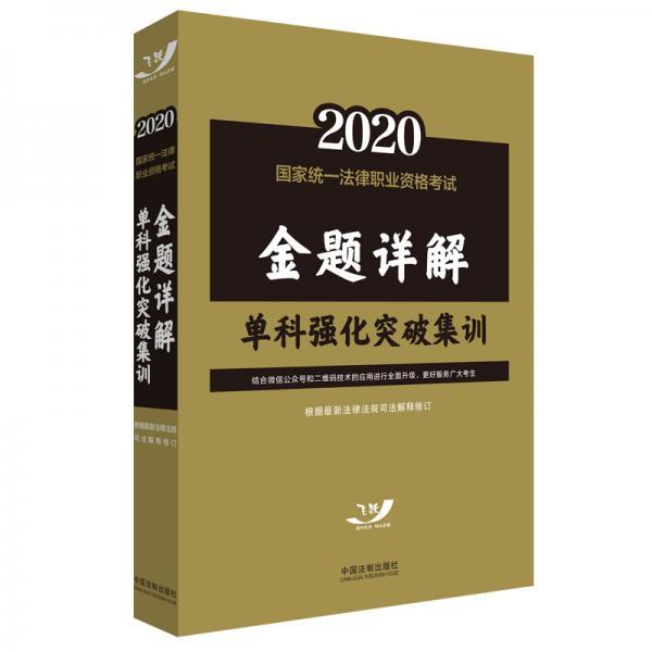 2020司法考试2020国家统一法律职业资格考试金题详解:单科强化突破集训(飞跃版)