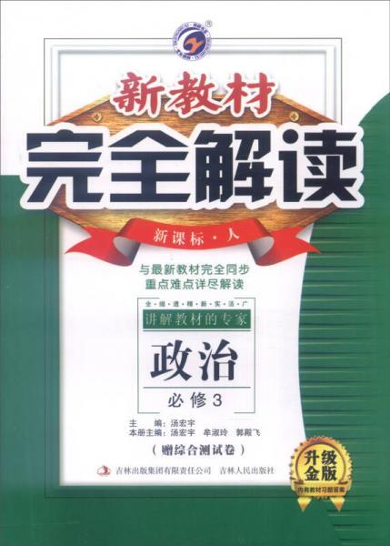 梓耕书系 新教材完全解读:政治