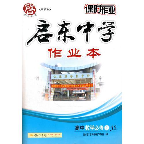 2017春启东系列·启东中学作业本   高中数学必修1 JS 江苏版