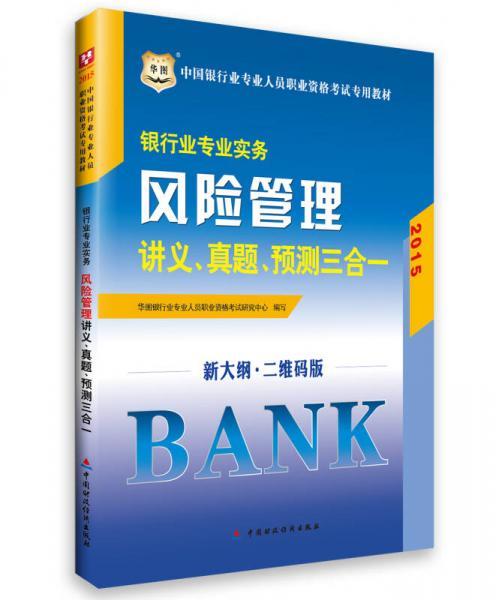 华图·2015中国银行业专业人员职业资格考试专用教材:银行业专业实务-风险管理讲义、真题、预测三合一