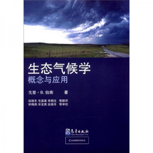 生态气候学概念与应用