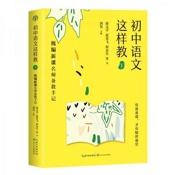 初中语文这样教(下)——统编新课名师备教手记(大教育书系)
