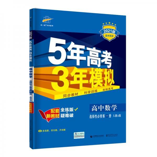 曲一线高中数学选择性必修第一册人教A版2021版高中同步配套新教材五三