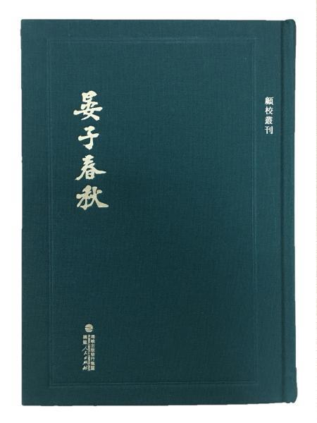 顾校丛刊:晏子春秋