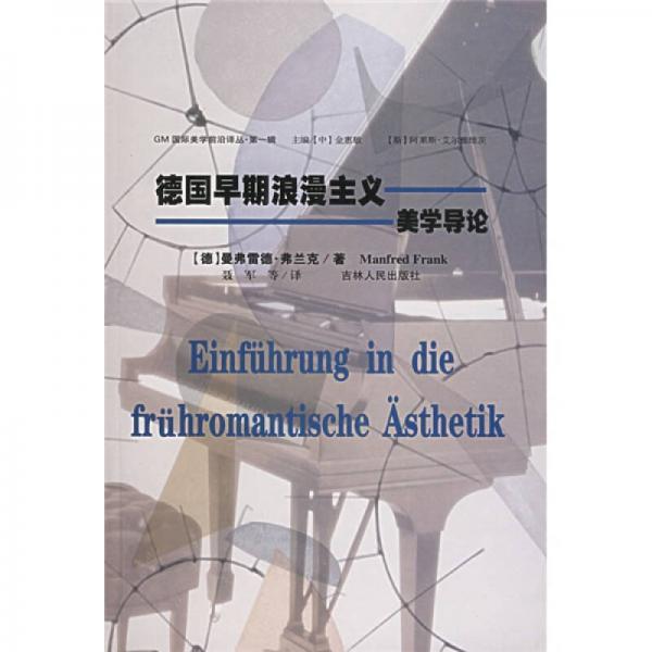 德国早期浪漫主义美学导论