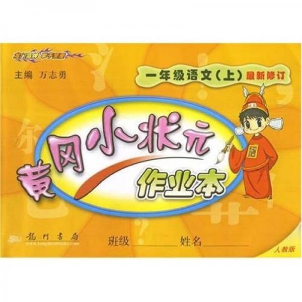 黄冈小状元作业本:1年级语文(上)(人教版)(最新修订)