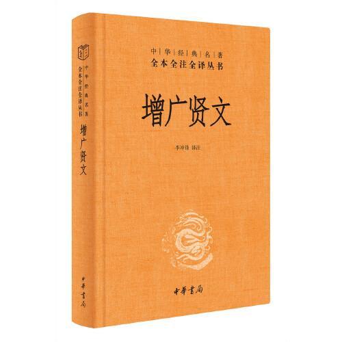 增广贤文(中华经典名著全本全注全译)