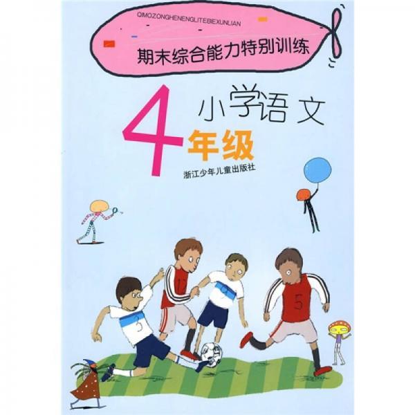 期末综合能力特别训练:小学语文(4年级)