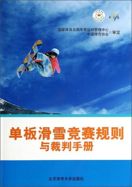 单板滑雪竞赛规则与裁判手册