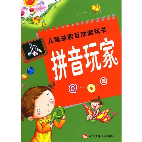 拼音玩家/儿童益智互动游戏书