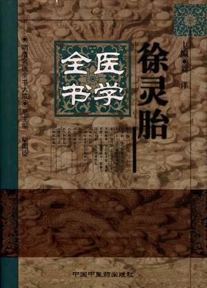 徐灵胎医学全书