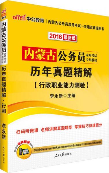 中公2016内蒙古公务员录用考试专用教材:历年真题精解行政职业能力测验(二维码版)