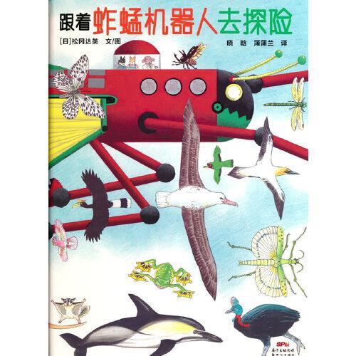跟着蚱蜢机器人去探险(松冈达英的自然探索之旅)