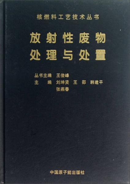 核燃料工艺技术丛书:放射性废物处理与处置