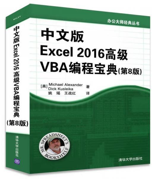 中文版Excel 2016高级VBA编程宝典(第8版)(办公大师经典丛书)