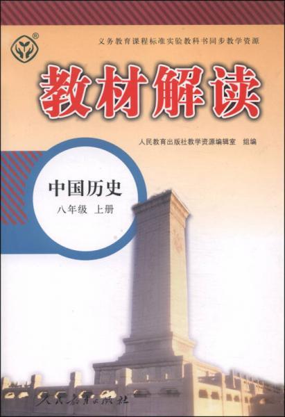 教材解读:中国历史(八年级上册)