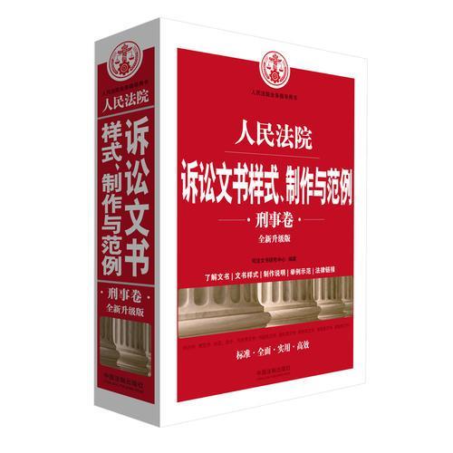 人民法院诉讼文书样式、制作与范例(刑事卷)(全新升级版)