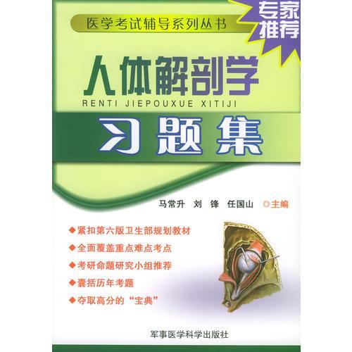 【年末清仓】人体解剖学习题集——医学考试辅导系列丛书