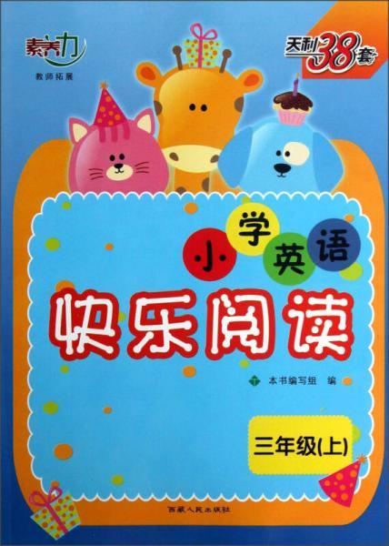 天利38套·小学英语快乐阅读:3年级(上)