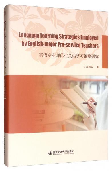 英语专业师范生学习策略实证研究