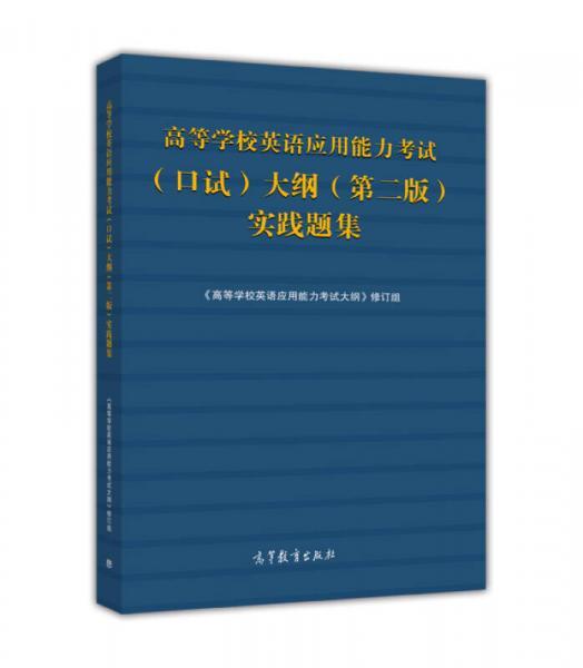 高等学校英语应用能力考试(口试)大纲(第二版)实践题集