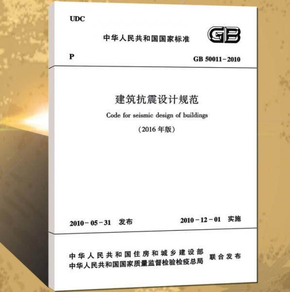 建筑抗震设计规范GB 50011-2010(2016年版)