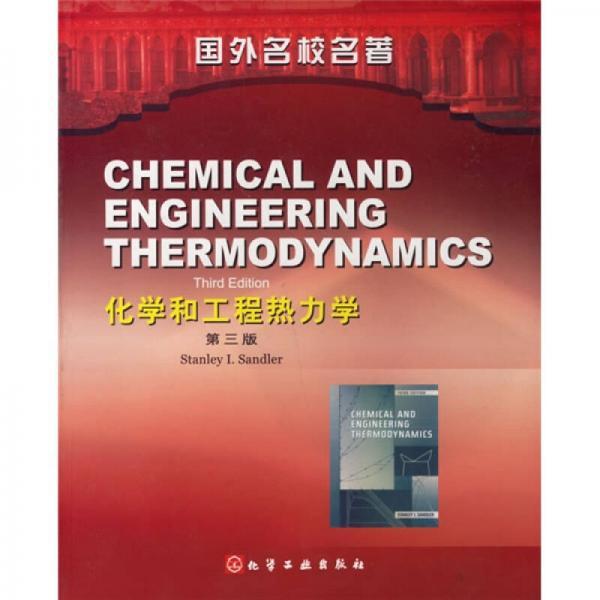国外名校名著:化学和工程热力学(第3版)